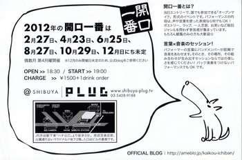 kaikou1ban_2.jpg